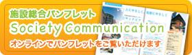 総合パンフレット Society Commuication